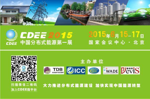 cdee2015助力中国能源结构转型